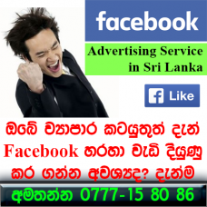 Facebook Advertising Campaigns Sri Lanka. Facebook Advertising prices in Sri Lanka