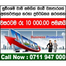 Internet Advertising price Sri Lanka.  Sri Lanka Business Directory listing service.